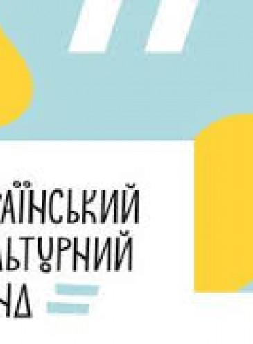 В Украине начался прием заявок на гранты для культурных программ и проектов в 2020 году