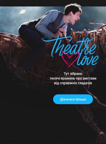 Начал работать сервис поиска спектаклей в театрах Украины