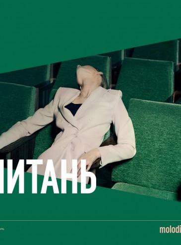 Киевский кинофестиваль «Молодость» все-таки состоится в августе в офлайне