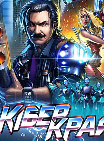 В Україні випустять новий кіберпанк-комікс, проект подадуть на пітчинг в Держкіно