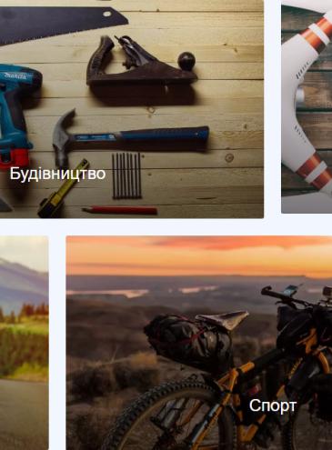 В Украине запустили сайт аренды любых вещей