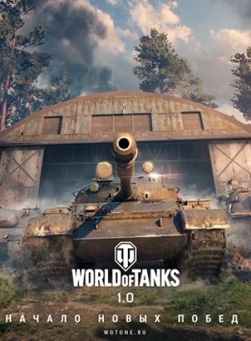 Сбежать из Беларуси: World of Tanks перевезли в Киев до 300 сотрудников