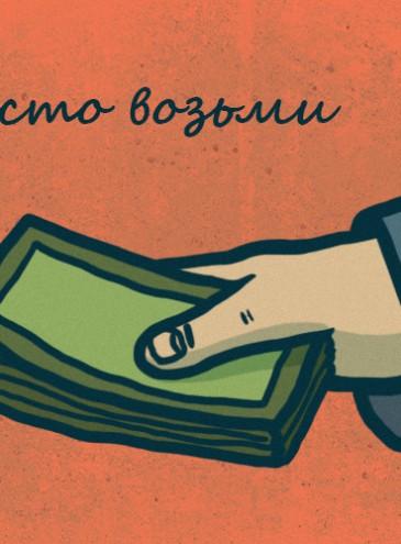 Развитые страны вводят базовый доход: деньги платят «просто так», работать не надо