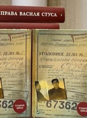 Министерство культуры Украины раздаст в библиотеки запрещенную судом книгу о Стусе