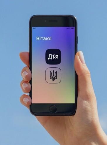 Каждый желающий может взломать приложение Дія и получить за это 1 миллион гривен