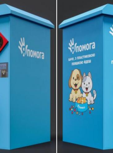 В Киеве установят новые автоматы для сбора пластика в обмен на корм для животных