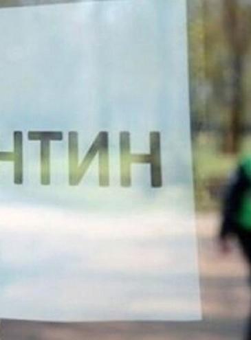 В Украине ввели карантин выходного дня: как это будет?