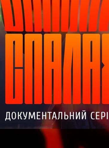 «Спалах»: создали документальный сериал о новой украинской культуре (трейлер)