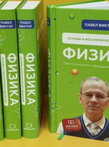 Известный учитель-видеоблогер из Одессы издал учебник физики «человеческим языком»