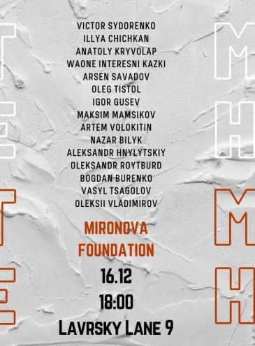 MUST HAVE: в Киеве покажут работы лучших украинских современных художников