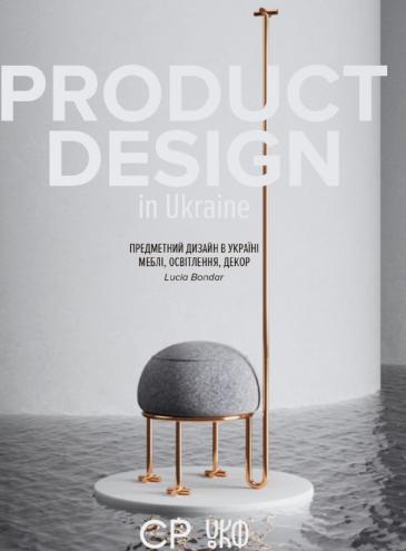 Вийшла перша книга про предметний дизайн України