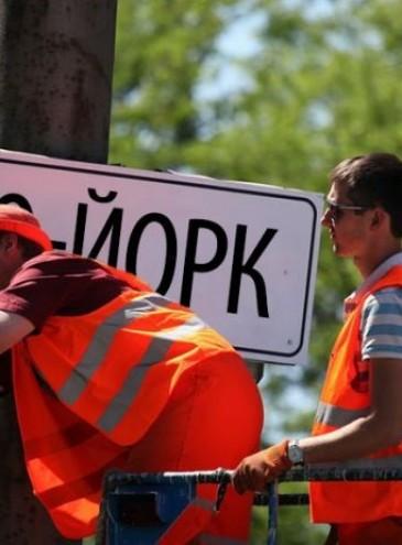 В Украине появился Нью-Йорк: поселку вернули историческое название