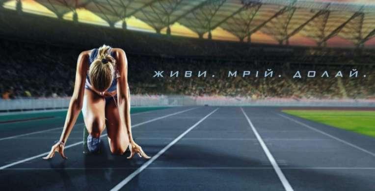 В український прокат вийшов спортивний фільм «Пульс» (трейлер)